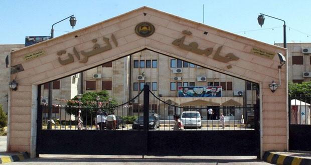 الفرات-جامعة
