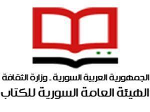 الهيئة العامة السورية للكتاب تطلق جوائزها السنوية