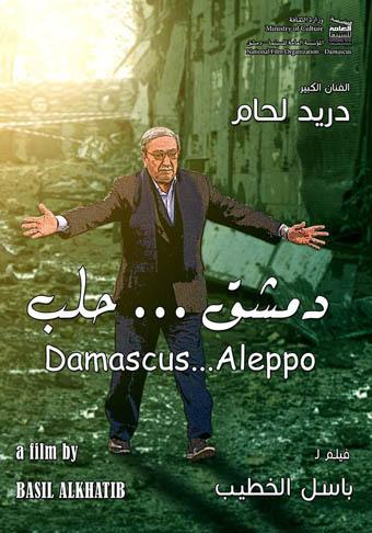 دمشق - حلب