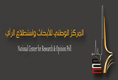المركز الوطني للأبحاث واستطلاع الرأي