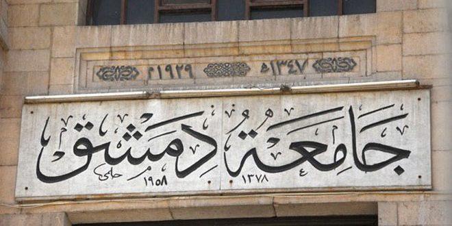 جامعة دمشق تعلن استئناف امتحانات التعليم المفتوح