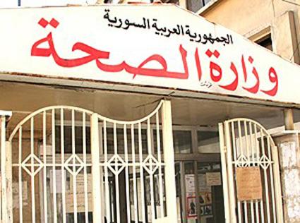 وزارة الصحة: شفاء حالتين من الحالات المصابة بفيروس كورونا في سورية