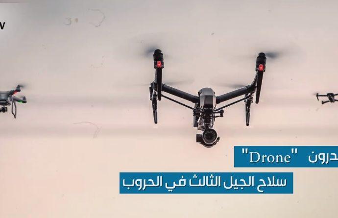 """الدرون """"Drone"""".. سلاح الجيل الثالث في الحروب (فيديوغراف)"""