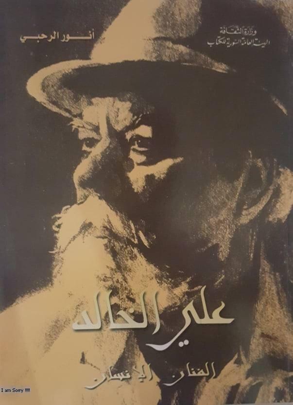 """قراءة في كتاب """"علي الخالد.. الفنان الإنسان"""""""
