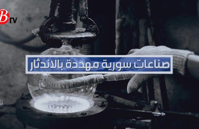 صناعات سورية مهددة بالاندثار (فيديو)