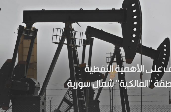 """فيديوغراف.. تعرّف على الأهمية النفطية لمنطقة """"المالكية"""" شمال سورية"""