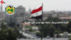 الحركة التصحيحية.. بداية عهد جديد في سورية