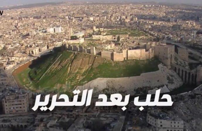 حلب بعد التحرير