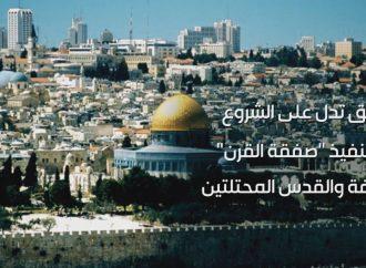 هل بدأت مراحل تنفيذ صفقة القرن بالضفة و القدس المحتلتين؟