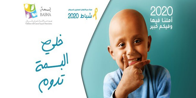 «بسمة» تطلق حملة جديدة لدعم الأطفال المصابين بالسرطان