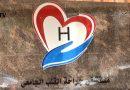 مشفى جراحة القلب الجامعي خدمات طبية نوعية مستمرة رغم ظروف الحرب