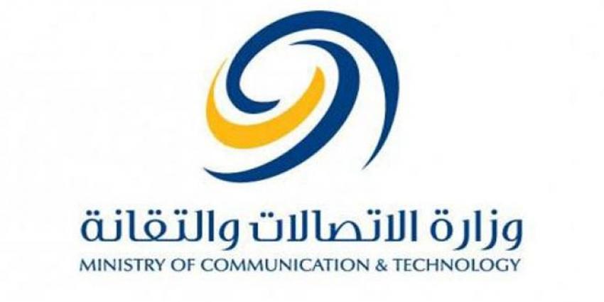 الاتصالات تطلق بوابة الحكومة الالكترونية (فيديو)