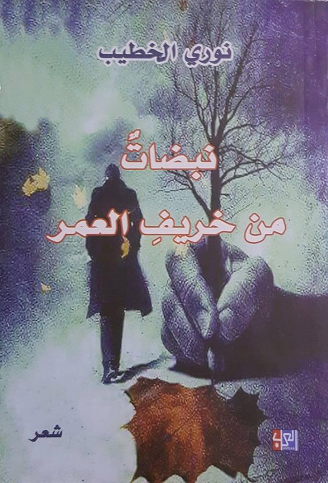 """الشاعر نوري الخطيب في ديوان """"نبضات من خريف العمر"""".. قصائد للوطن والمرأة"""