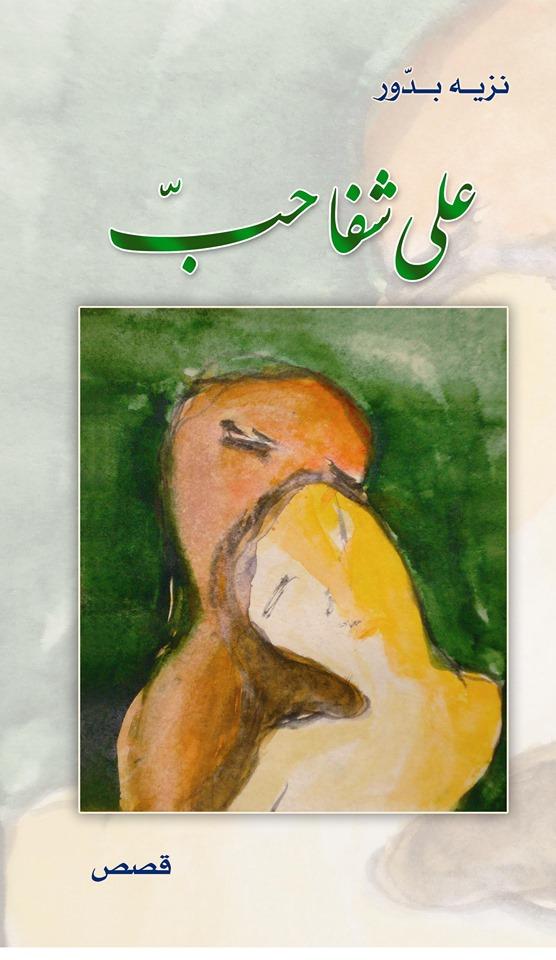 المجموعته القصصية على شفا حبّ.. قصص تستحضر بعض رموز الفن والإبداع
