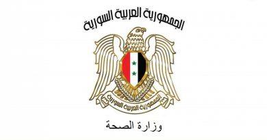 وزارة الصحة: تسجيل ثلاث إصابات جديدة بفيروس كورونا في سورية ليرتفع عدد الإصابات المسجلة الى 19
