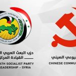 بيان مشترك بين حزب البعث العربي الاشتراكي والحزب الشيوعي الصيني
