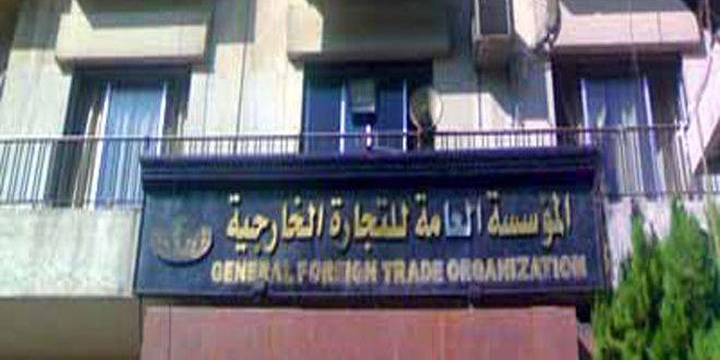 التجارة الخارجية تعلن عن مناقصة لتأمين مستحضرات دوائية