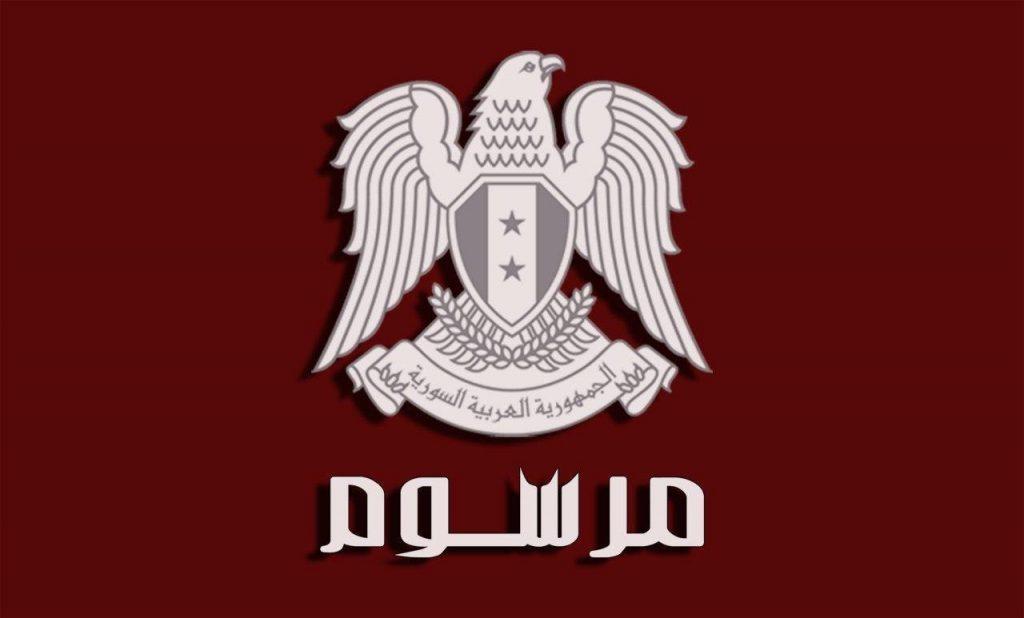 الرئيس الأسد يصدر المرسوم رقم 125 لعام 2020