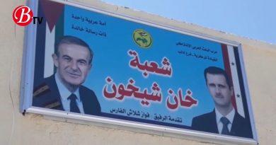 خان شيخون.. إعادة إفتتاح شعبة حزب البعث العربي الإشتراكي والمرافق الخدمية في المدينة
