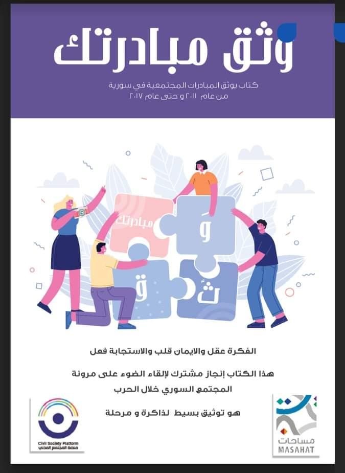 """""""وثق مبادرتك"""" كتاب يوثق المبادرات المجتمعية منذ عام 2011 وحتى عام 2017"""