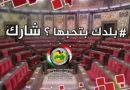 قوائم الوحدة الوطنية لانتخابات مجلس الشعب