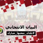 البيان الانتخابي لحزب البعث العربي الاشتراكي (الدور التشريعي الثالث لمجلس الشعب عام 2020)
