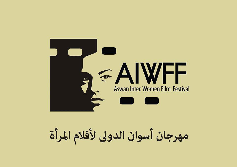 مهرجان أسوان الدولي للمرأة يستقبل أفلام دورته الخامسة