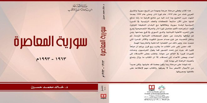 إصدار الهيئة العامة للكتاب ز(سورية المعاصرة 1963-1993)