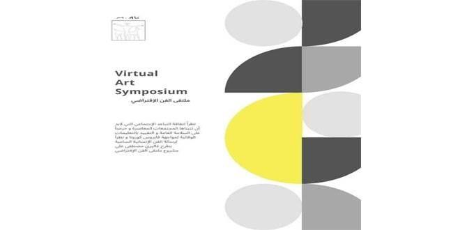 الفن التشكيلي الإفتراضي السوري ينطلق