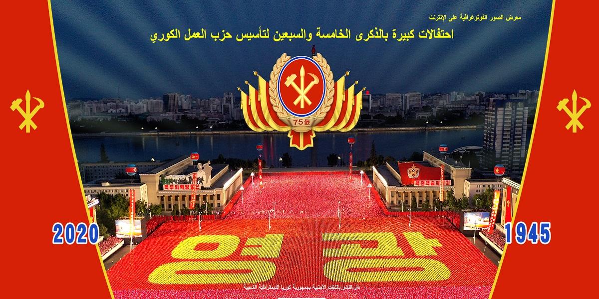 احتفالات كبيرة بالذكرى الخامسة والسبعين لتأسيس حزب العمل الكوري
