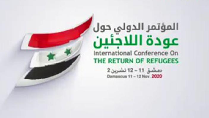المؤتمر الدولي لعودة اللاجئين