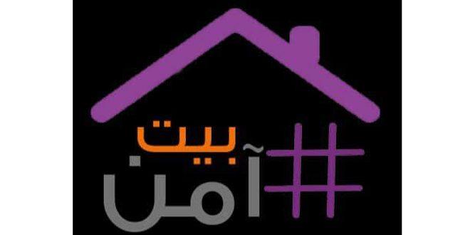 «بيت آمن».. فعاليات متنوعة لرفع الوعي المجتمعي لمناهضة العنف الأسري