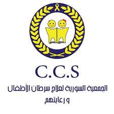 الجمعية السورية لعلاج سرطان الأطفال