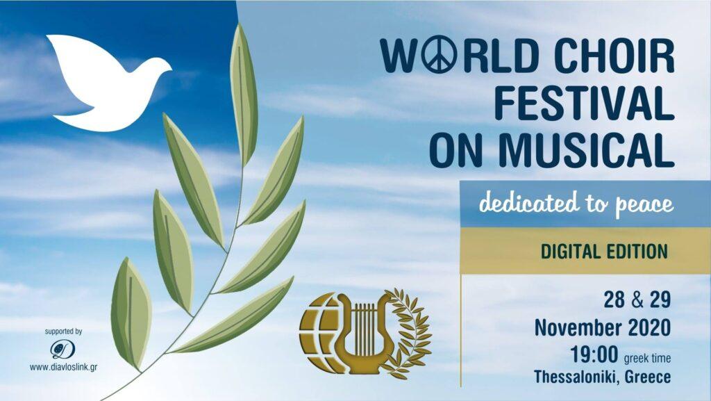 """""""أرجوان"""" يشارك بمهرجان الكورال العالمي المخصص للسلام"""