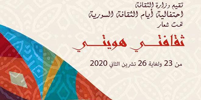 احتفالية أيام الثقافة السورية تنطلق غداً وتقدم أكثر من 90 نشاطاً على مساحة الوطن