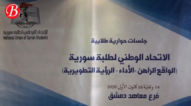 جلسات الاتحاد الوطني لطلبة سورية