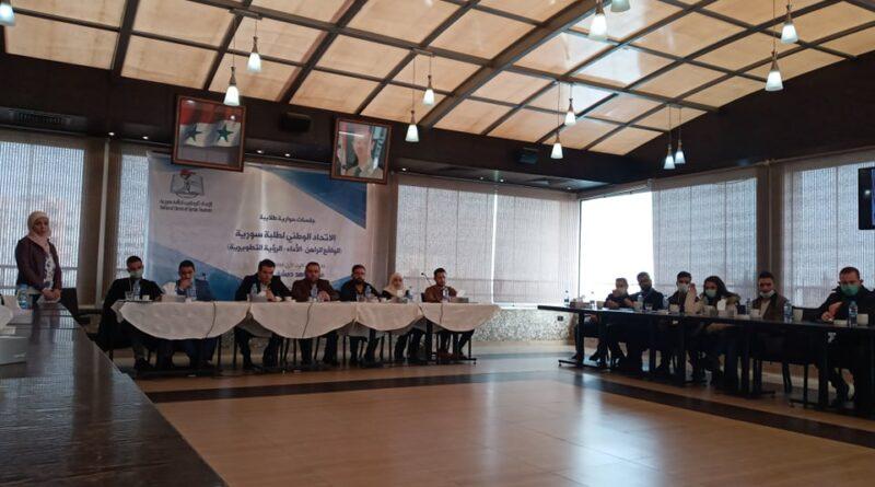 الاتحاد الوطني لطلبة سورية يستأنف جلساته الحوارية الطلابية