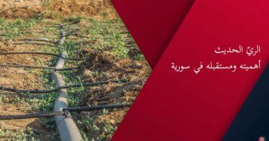 الريّ الحديث أهميته ومستقبله في سورية – فيديو