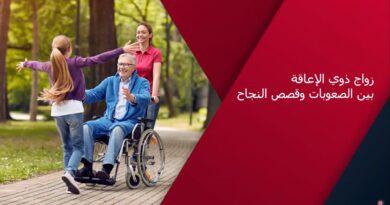 زواج ذوي الإعاقة بين الصعوبات وقصص النجاح – فيديو