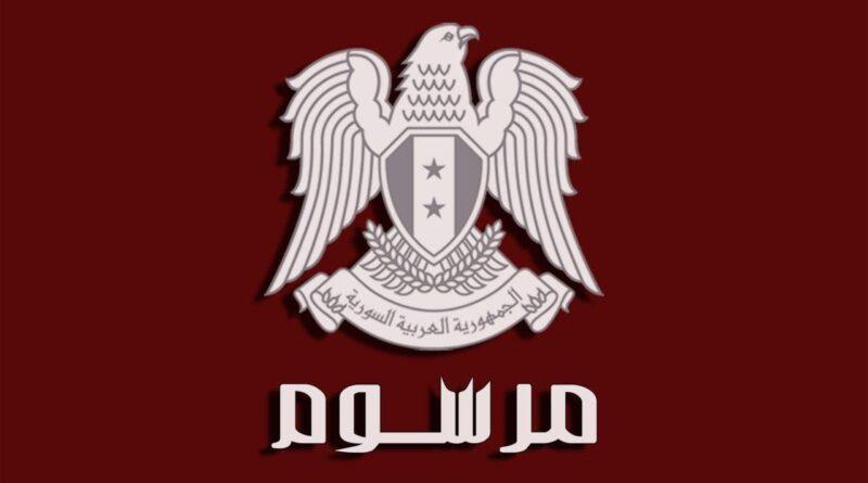 الرئيس الأسد يصدر مرسوما بصرف منحة لكل العاملين