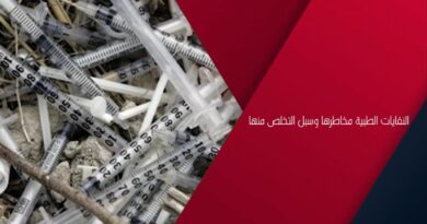 النفايات الطبية مخاطرها وسبل التخلص منها – فيديو