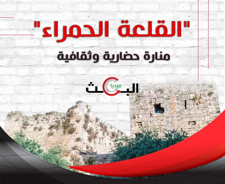 """""""القلعة الحمراء"""" .. منارة حضارية وثقافية"""