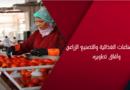 واقع الصناعات الغذائية والتصنيع الزراعي وآفاق تطويره