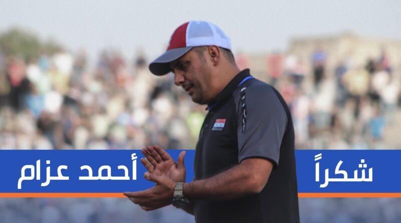 أحمد عزام - نادي الكرامة السوري
