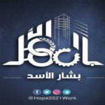 """تحت شعار """"الأمل بالعمل"""".. إنطلاق الحملة الانتخابية للمرشح الدكتور بشار حافظ الأسد"""