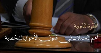 أهم التعديلات في قانون الأحوال الشخصية في سورية