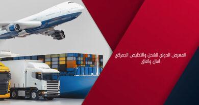 المعرض الدولي للشحن والتخليص الجمركي آمال وآفاق