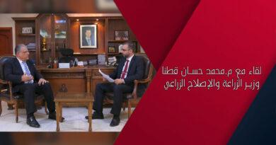 لقاء خاص مع السيد وزير الزراعة والإصلاح الزراعي م. محمد حسان قطنا